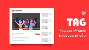วิธีใสา Tag ในคลิปบน Youtube