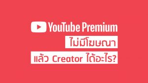 Youtube Premium for Creator