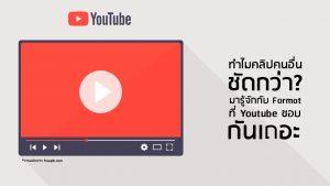 ไฟล์แบบไหนที่อัพ Youtube แล้วชัด