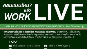สเปคคอมที่เหมาะกับการ Live